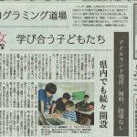静岡新聞 coderdojo