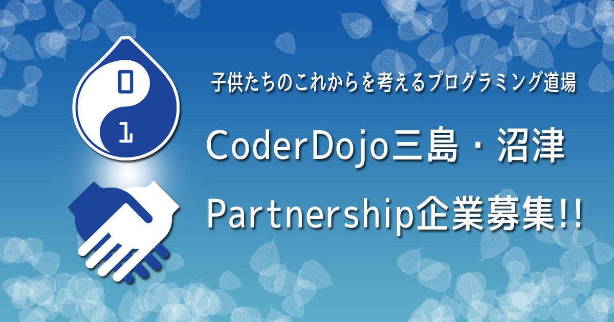CoderDojo三島沼津パートナーシップ
