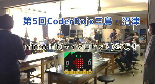第5回CoderDojo三島沼津