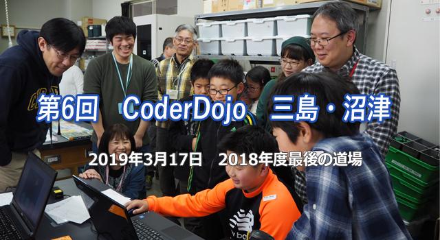 第6回CoderDojo三島沼津
