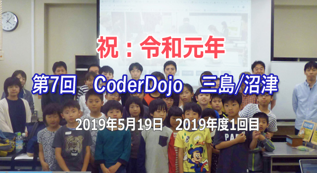 第7回CoderDojo三島沼津