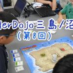 第8回CoderDojo三島沼津