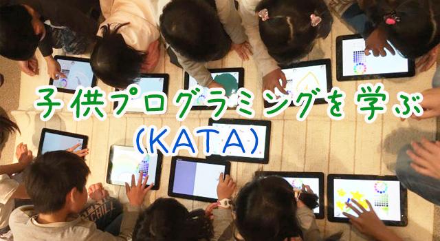 子供プログラミングを学ぶkata