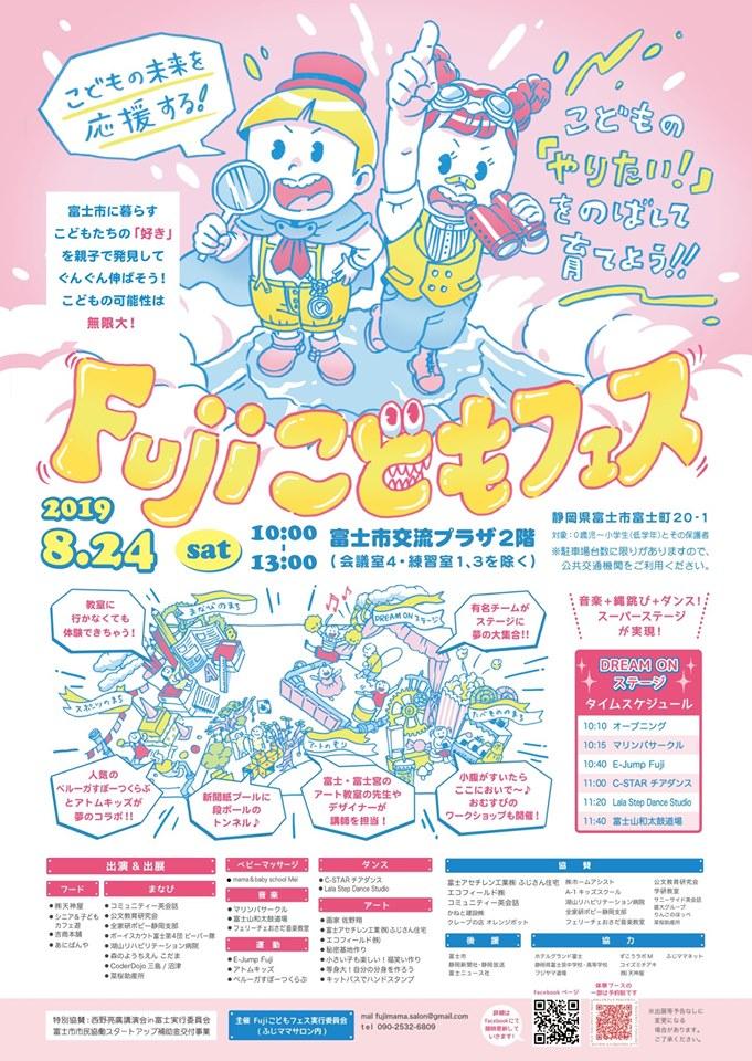 Fuji子供フェス