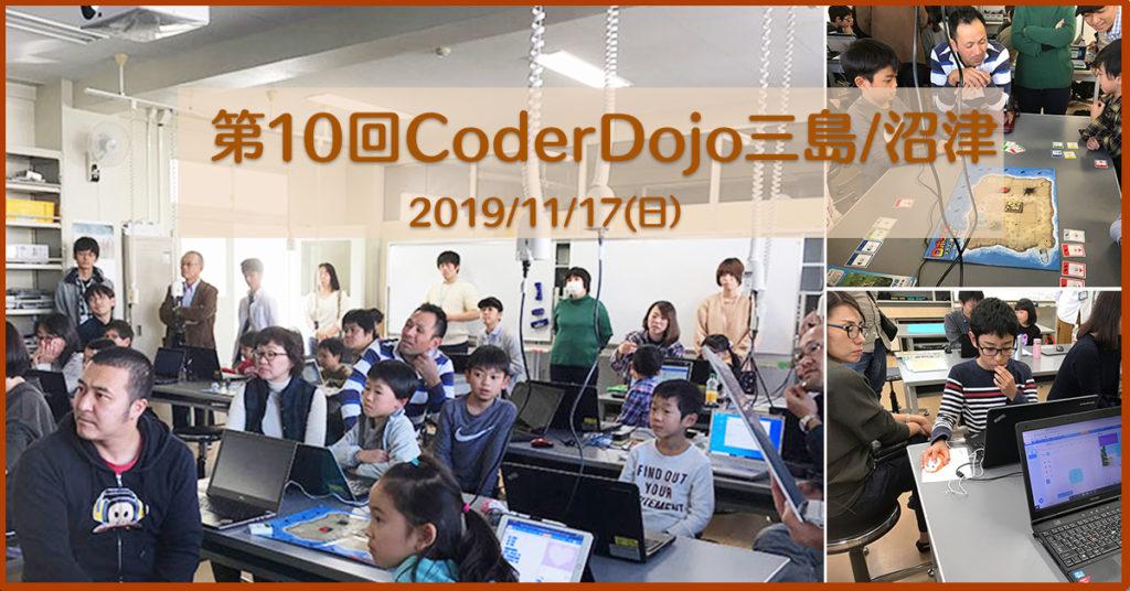 第10回CoderDojo三島/沼津 開催報告